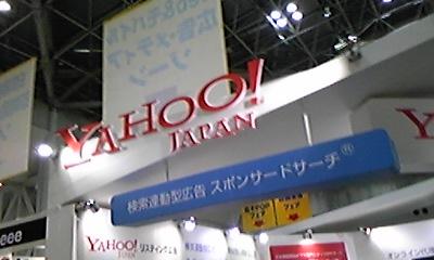 Yahoo!overtureにはちょっとだけお世話になってます