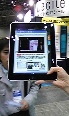 欲しいなぁ、iPad欲しいなぁ