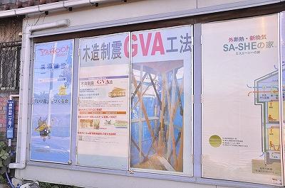 制震GVA工法がビフォーアフターで紹介されるの図