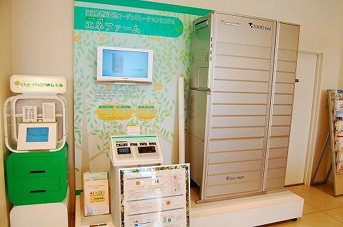 東京ガス多摩ショールームの新型エネファーム