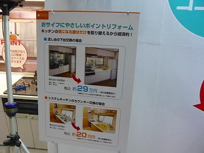 キッチンのカウンターだけ、下台を生かしたリフォーム提案